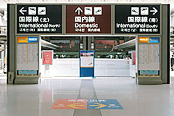 Font sizes and color coding (Kansai Airport Station concourse)